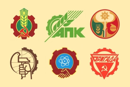 <p><strong>Figure 3.2</strong> The gear as an element in Soviet logos and symbols is not without real-world precedents. Source: <em>Symbolism Catalog Directory</em>, 1986</p>